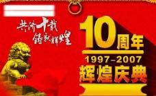 10周年吊旗图片