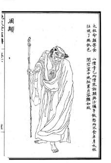 晚笑堂竹庄画传205图片