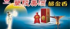 蘭陵美酒 郁金香  廣告圖片