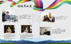 招生画册4图片