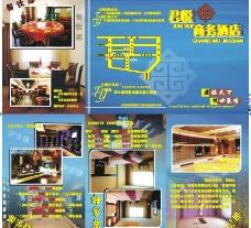 君悦商务酒店宣传册图片
