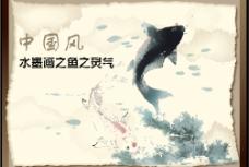 水墨畫 中國風圖片