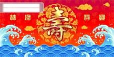 酒店婚宴弥月寿宴背景板CDR原文件 星级 酒店 婚庆 寿宴 弥月 背景板 喷画 设计 传统 红色 海浪 金字 广告设计 其他设计 矢量图库