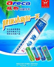 槟榔牙膏海报图片