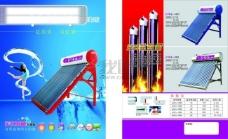 亿佳乐太阳能热水器单页 亿佳乐 太阳能 热水器 单页 广告设计 其他设计 矢量图库
