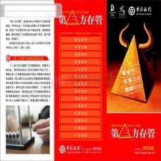 中国银行第三方存管3折页 中国银行 第三方存管 3折页 广告设计 其他设计 矢量图库