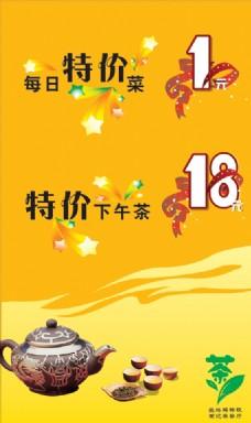 茶餐廳海報