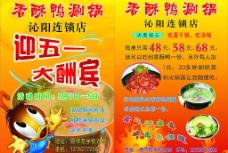 香酥鸭涮锅店图片
