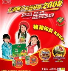 汇源春节活动广告图片