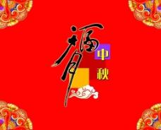 中秋福月图片