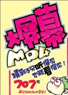 大屏幕MP4 POP