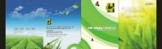 华晨园林·绿色折页图片