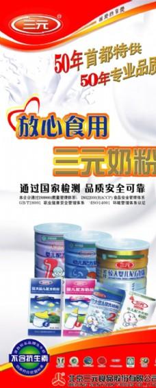 三元奶粉广告