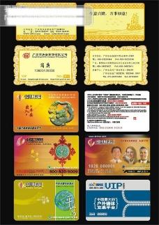 多款经典华丽VIP卡矢量素材 金卡会员卡 会员卡 金卡 VIP卡 优惠卡 积分卡 底纹 VIP素材 素材 广告设计 名片卡片 矢量图库 CDR 其他设计