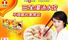 三全凌罐汤水饺图片