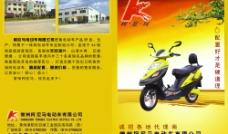 柯尼玛电动车宣传单页图片