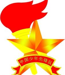 中国少年先锋队队徽图片