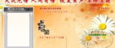 512抗震救灾宣传专栏图片