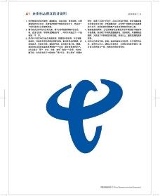 中国电信VI基础部分图片
