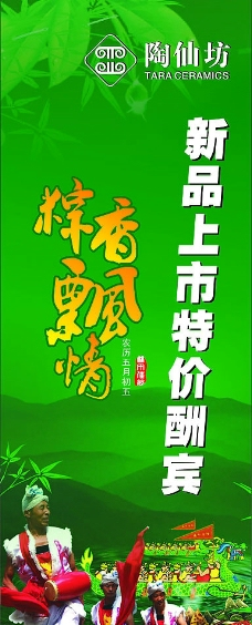 陶仙坊端午海报图片