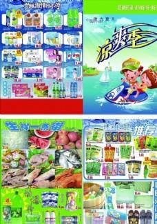 夏季超市DM宣传单设计