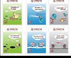 企业文化企业标语企业内部装饰失量卡通提示
