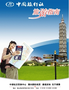 中国旅行社单页图片