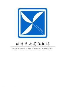 杭州萧山机场标志设计图片