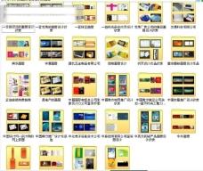28套綜合類別畫冊