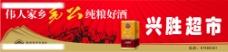 兴胜超市 毛公纯粮好酒图片