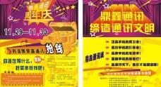 開業慶典商業喜慶海報宣傳單春節圖片