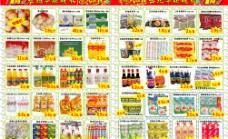 周年慶  超市圖片